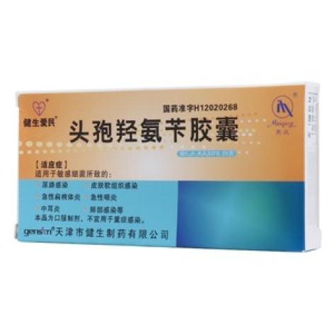 头孢羟氨苄胶囊(健生爱民)包装主图