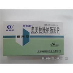 奥美拉唑钠肠溶片(苹芳淑)
