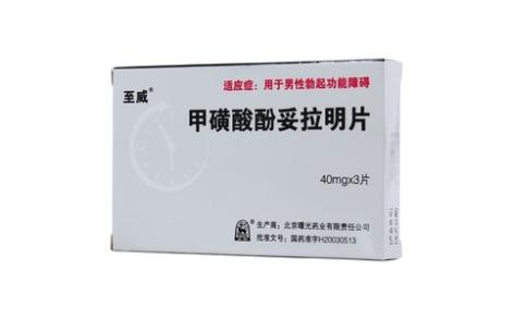 甲磺酸酚妥拉明片(至威)主图