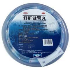 舒肝健胃丸(999)