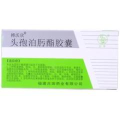 头孢泊肟酯胶囊(搏沃欣)