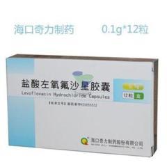 盐酸左氧氟沙星胶囊(海口奇力)