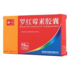 罗红霉素胶囊(特一)