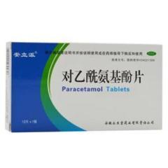 对乙酰氨基酚片(安立派)