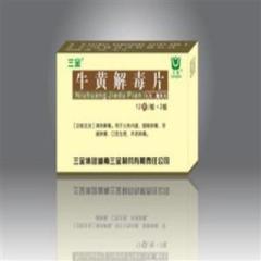 牛黄解毒片(三金)