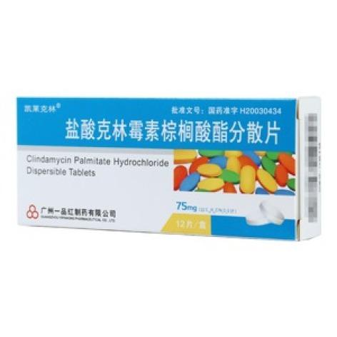 盐酸克林霉素棕榈酸酯分散片(凯莱克林)包装主图