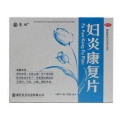 妇炎康复片(东田)