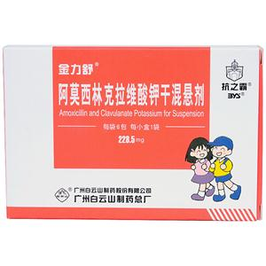 阿莫西林克拉维酸钾干混悬剂(金力舒)