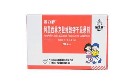 阿莫西林克拉维酸钾干混悬剂(金力舒)主图