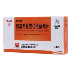 阿莫西林克拉维酸钾片(金力舒)