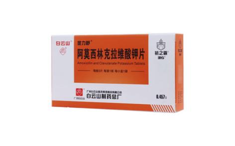 阿莫西林克拉维酸钾片(金力舒)主图
