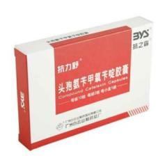 头孢氨苄甲氧苄啶胶囊(抗力舒)