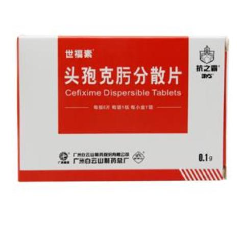 头孢克肟分散片(世福素)包装主图