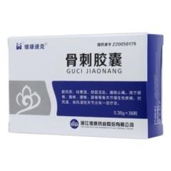 骨刺胶囊(维康速克)