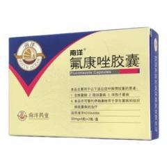 氟康唑胶囊(南洋)