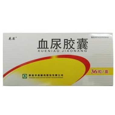 血尿胶囊(花溪)