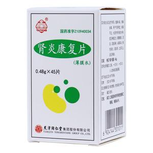 肾炎康复片(太阳)