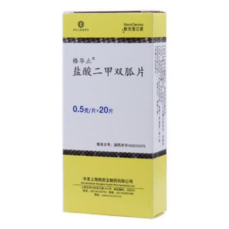盐酸二甲双胍片(格华止)包装主图