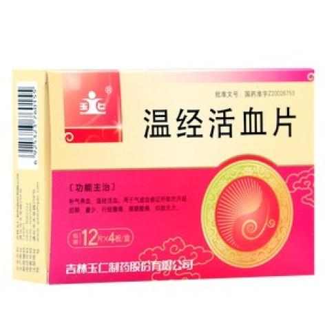 温经活血片(玉仁)包装主图