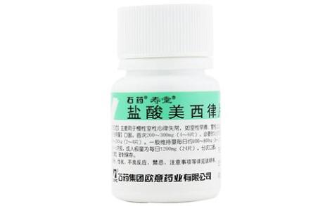 盐酸美西律片(寿堂)主图