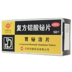 复方铝酸铋片(胃铋治片)