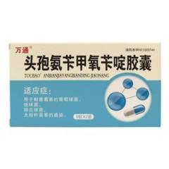 头孢氨苄甲氧苄啶胶囊(万通)