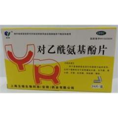 对乙酰氨基酚片(玉威)