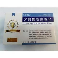 乙酰螺旋霉素片(汇元)