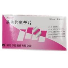 头孢羟氨苄片(力欣奇)
