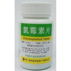 氯霉素片(云南)