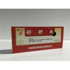 舒肝丸(普济堂)