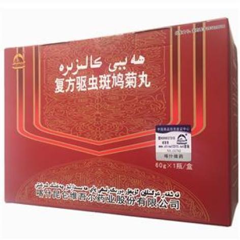 复方驱虫斑鸠菊丸(艾提尔尔)包装主图