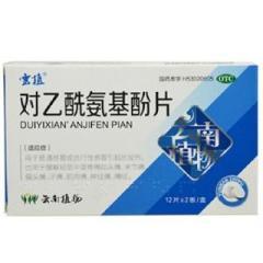 对乙酰氨基酚片()