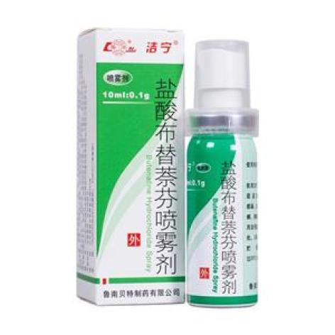 盐酸布替萘芬喷雾剂(洁宁)包装主图