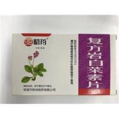 复方岩白菜素片(昭药)
