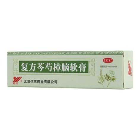 复方芩芍樟脑软膏(佑三)包装主图
