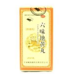 六味地黄丸(岷海)