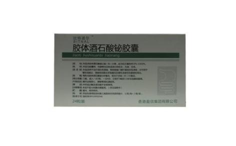 胶体酒石酸铋胶囊(比特诺尔)主图