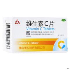 维生素C片(手心)