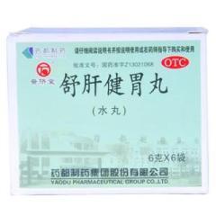 舒肝健胃丸(普)