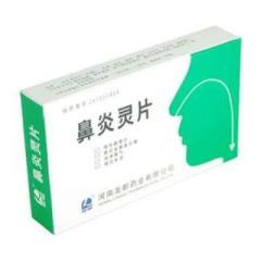 鼻炎灵片(龙都)