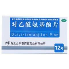 对乙酰氨基酚片(白云牌)