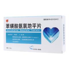 苯磺酸氨氯地平片(康奇)