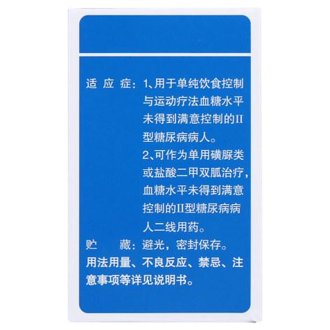 二甲双胍格列本脲胶囊(Ⅰ)(羚锐)包装侧面图3