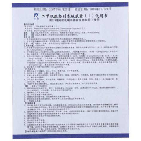 二甲双胍格列本脲胶囊(Ⅰ)(羚锐)包装侧面图5
