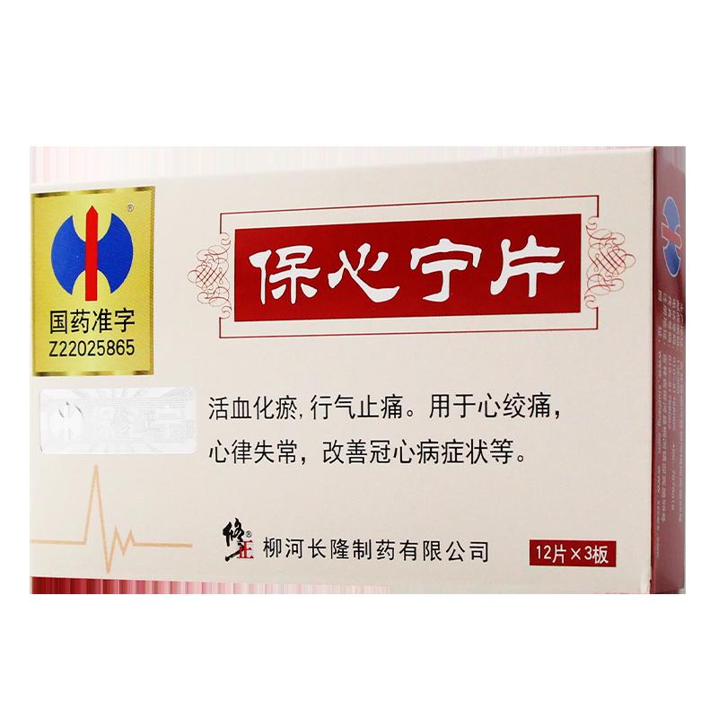 保心宁片(修正)